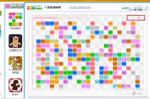 3366小游戏彩色方砖_3366小游戏彩色效方块游戏怎么玩-百度经验