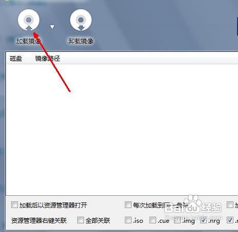 光盘映像文件怎么打开
