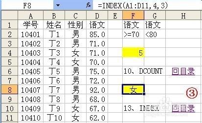 Excel函数公式大全
