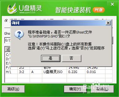 U盘精灵U盘启动盘制作工具官方版5.3