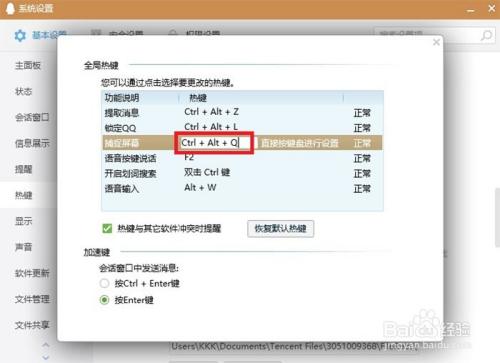 关闭qq窗口的快捷键_QQ截图快捷键在哪里如何设置-百度经验