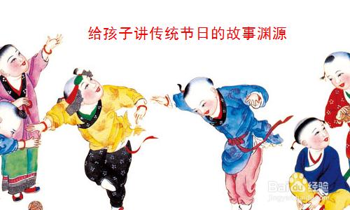 如何用中国传统节日教育培养孩子