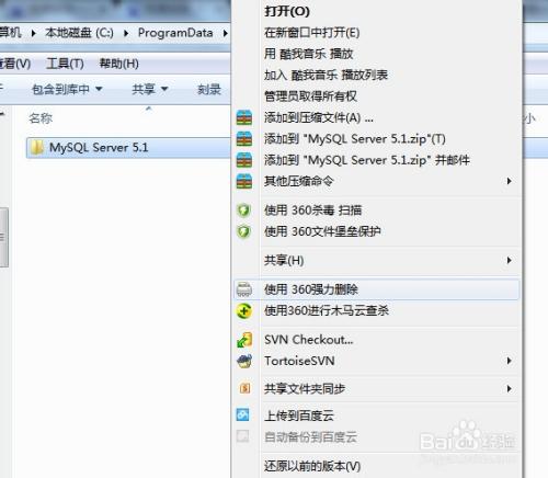 完全卸载mysql数据库图文教程