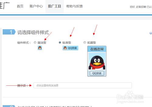 QQ号如何生成QQ链接