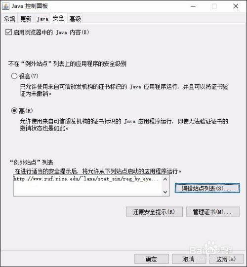 应用程序已被 Java 安全阻止