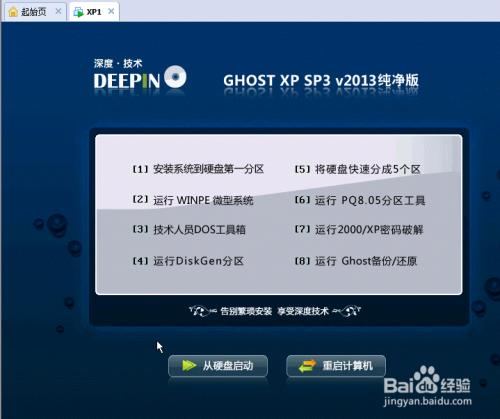 VMware安装ghost系统出现Ctrl+Alt+Del解决办法
