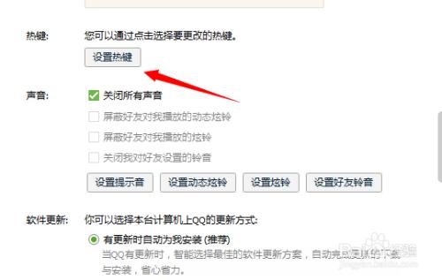关闭qq窗口的快捷键_qq截屏快捷键不能用怎么办如何解决-百度经验