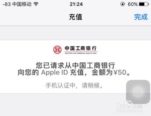 怎么给Apple ID充值?如何给苹果iPhone账户充值
