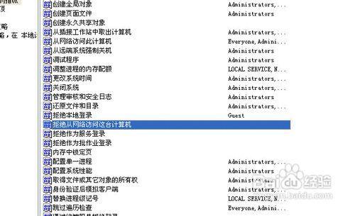 共享文件夹设置密码