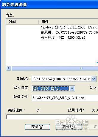 新手刻录Win7/XP系统光盘教程