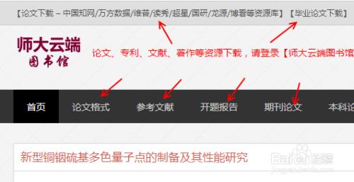 中国知网免费入口登录