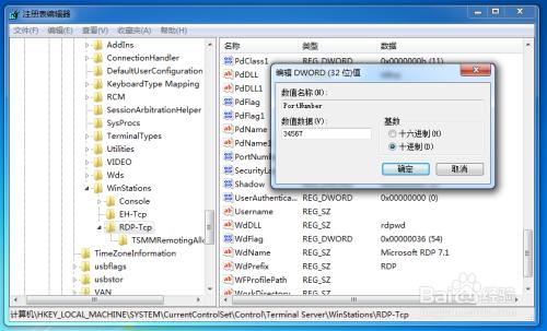 修改远程桌面的端口+防火墙设置(最详细)