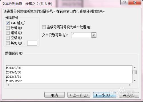 学会Excel:[4]日期格式、文本格式快速转换