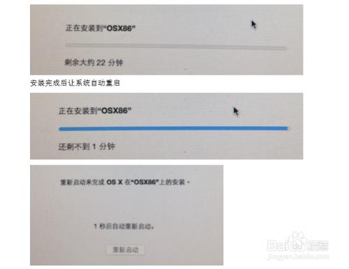 windows 8下U盘安装黑苹果Mac10.10.1图文教程