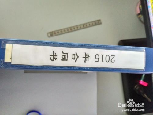 档案盒标签怎么制作_怎么制作档案盒标签-百度经验