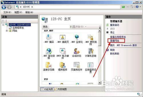 发布iis让外网也能看到自己的本地站点的方法