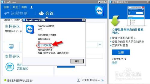windows10 TeamViewer试用期满了怎么办,笔者教你windows10 TeamViewer试用期满转免费版本的方法(2)