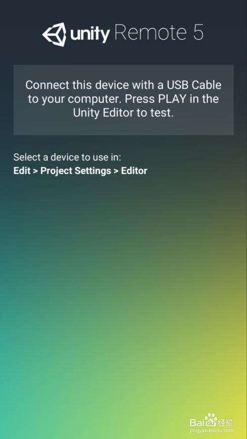 Unity Remote 之 快速Unity应用免安装真机调试