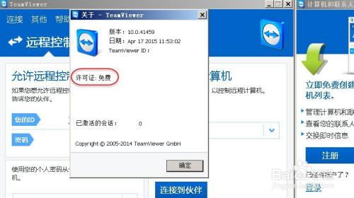 windows10 TeamViewer试用期满了怎么办,笔者教你windows10 TeamViewer试用期满转免费版本的方法(4)
