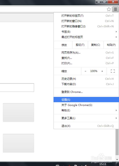 怎么把百度设成首页_怎么把百度设置为Chrome的主页-百度经验