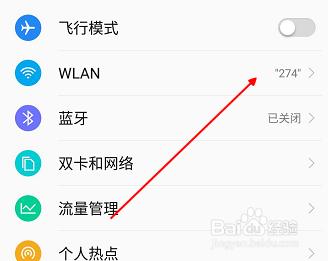 手机连接上wifi但我不知道密码是多少怎样查看