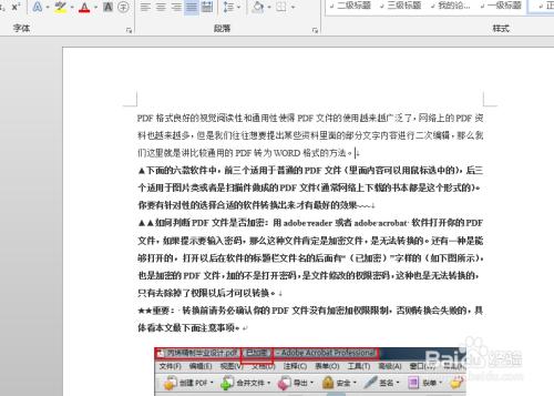 怎么编辑被保护的word文件