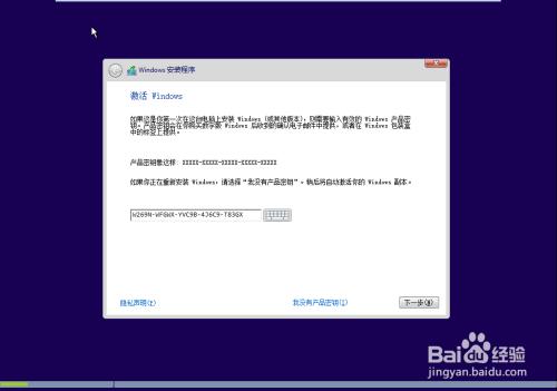 如何安装正版Windows10,小编告诉你正版Windows10的安装方法(5)