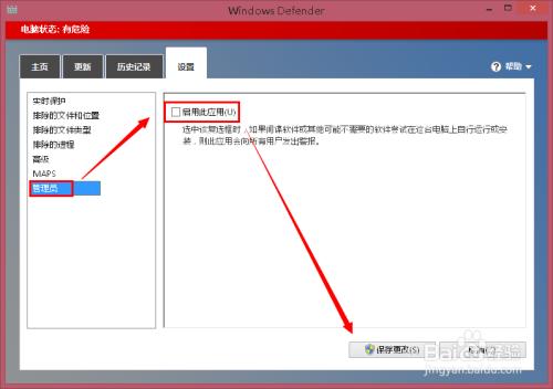 百度恶意软件_已检测到恶意软件-百度经验