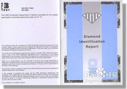 什么是HRD证书?