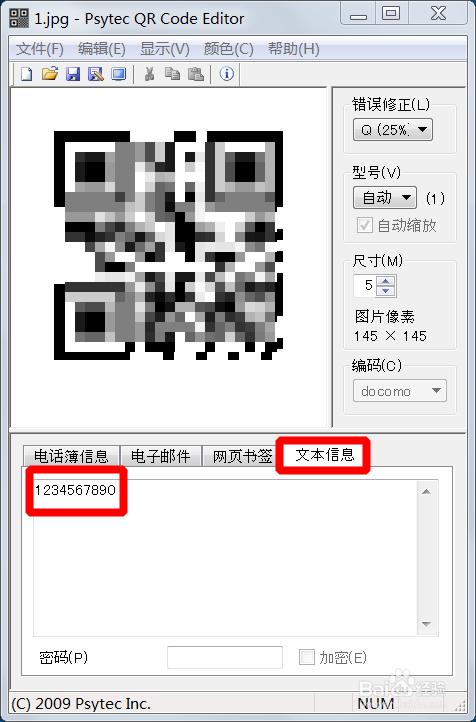 电脑如何读取识别扫描二维码图片?