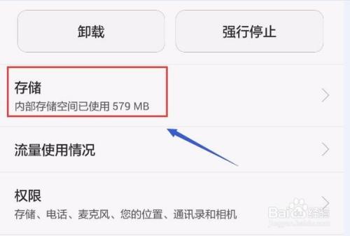 如何清空微信浏览器缓存