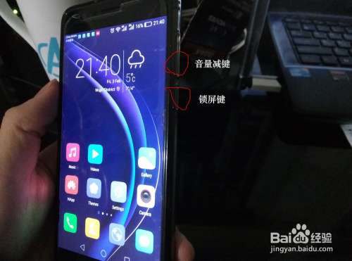 华为荣耀8手机截屏快捷键的方法