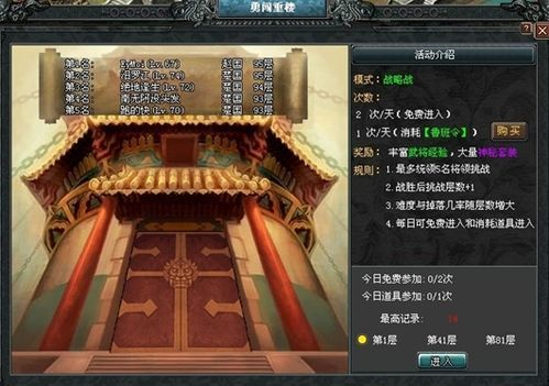 七雄争霸 1步2弓2器重楼90层完美布阵图片