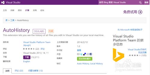如何查看VS2013的代码修改记录