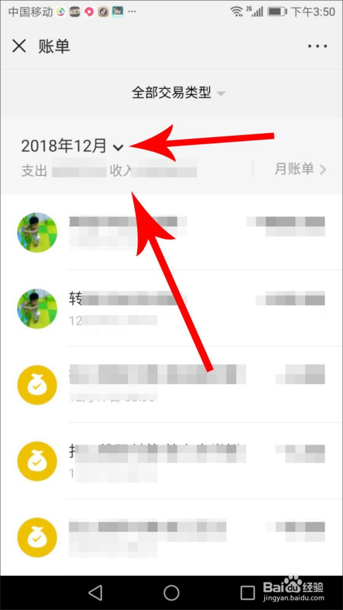 微信2018年度账单从哪里看 微信年度账单怎么查如何生成方法