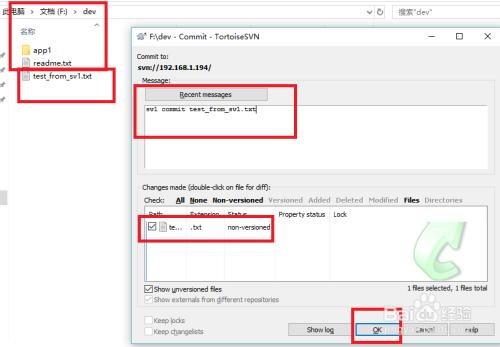 Linux平台的SVN服务器的配置及搭建