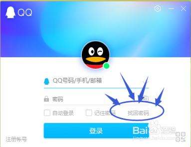 QQ密码忘记怎么办?如何找回?