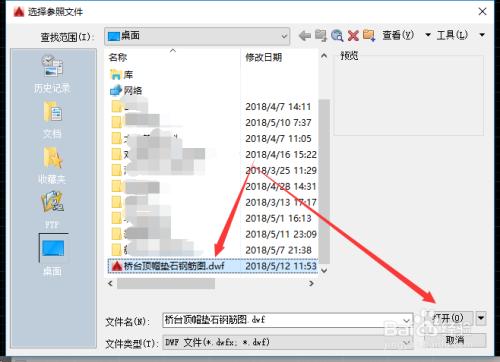 cad打开dwf格式文件的方法