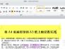 pdf a3 a4 混在 印刷