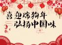 专题:弘扬中国味