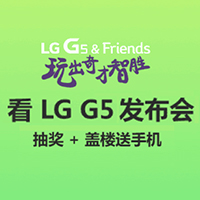 玩出奇才智胜 看LGG5发布会盖楼送手机