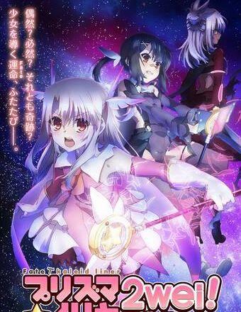 魔法少女伊莉雅 第二季封面