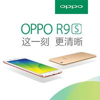 参与活动赢 拍照更清晰的OPPO R9s