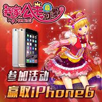 庆《公主》公测,送iphone6壕礼!