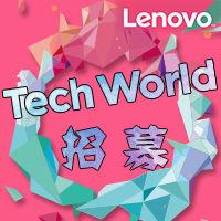 Tech World来了,联想好礼震惊你