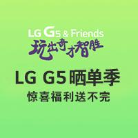 LG G5晒单季,惊喜福利领不完!