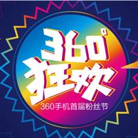 【360手机粉丝节】我们一起360°狂欢