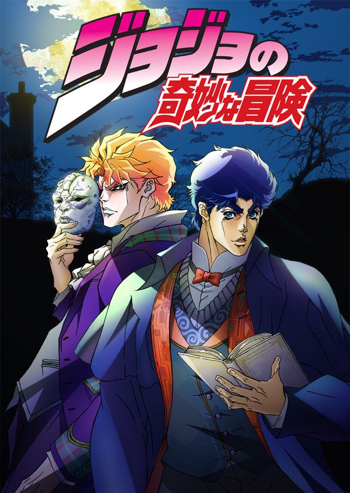 JOJO的奇妙冒险 第二季 战斗潮流封面