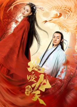 凤唳九天之焰赤篇