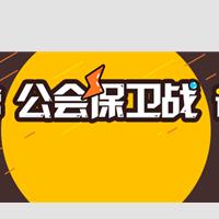 【公会保卫战】秀排名,抽大奖
